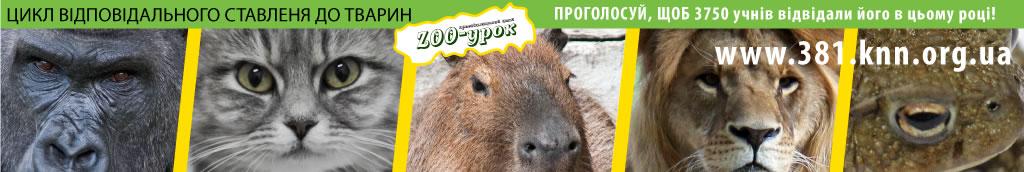 ZOO-УРОК: просвітницький цикл гуманного поводження з тваринами.