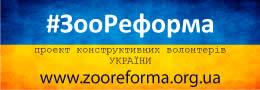 Зоо–Реформа - изменения уже начались...