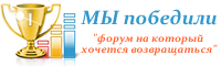 Форум UA-Vet занял первое место!